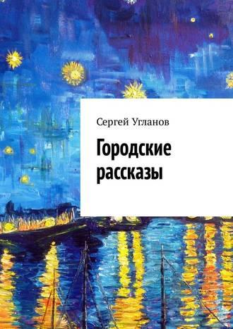 Сергей Угланов, Городские рассказы