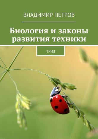 Владимир Петров, Биология и законы развития техники. ТРИЗ