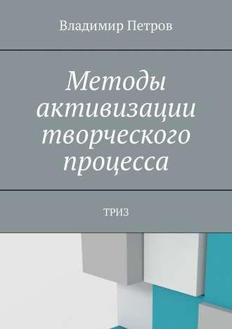 Владимир Петров, Методы активизации творческого процесса. ТРИЗ