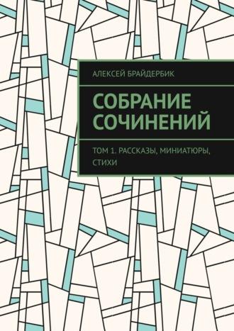 Алексей Брайдербик, Собрание сочинений