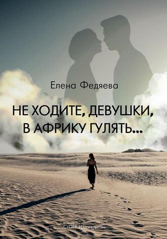 Елена Федяева, Не ходите, девушки, в Африку гулять