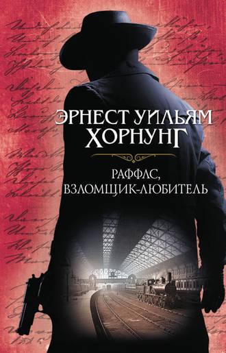 Эрнест Хорнунг, Евгения Рыбакова, Раффлс, взломщик-любитель (сборник)