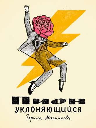 Ирина Мясникова, Пион уклоняющийся