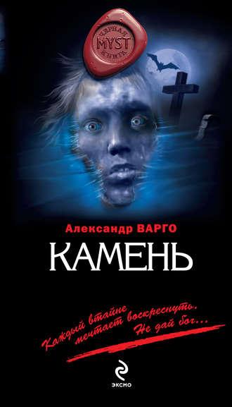 Александр Варго, Камень