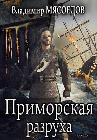 Владимир Мясоедов, Приморская разруха