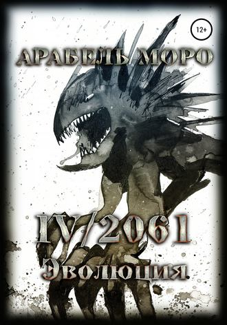 Арабель Моро, IV/2061. Эволюция