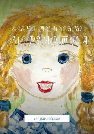 Елена Тимченко, Мерзлотка. Сказка-повесть