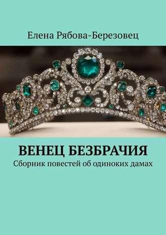 Елена Рябова-Березовец, Венец безбрачия. Сборник повестей об одиноких дамах