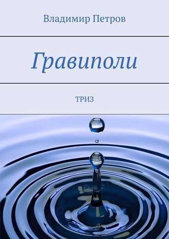 Владимир Петров, Гравиполи. ТРИЗ