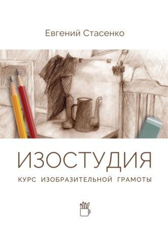 Евгений Стасенко, Изостудия. Курс изобразительной грамоты