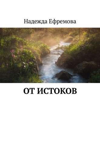 Надежда Ефремова, От истоков