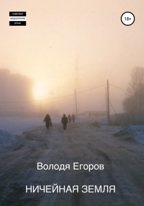 Владимир Егоров, Ничейная Земля