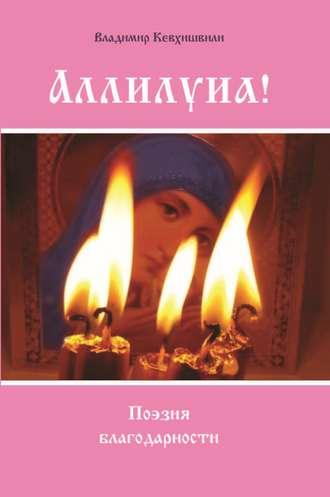 Владимир Кевхишвили, Аллилуиа. Поэзия благодарности
