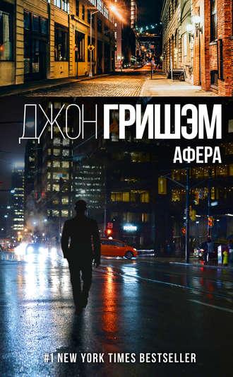 Джон Гришэм, Афера