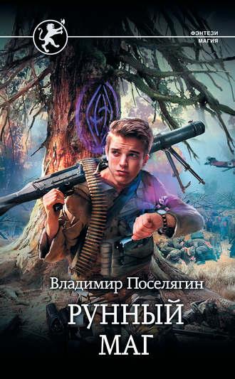 Владимир Поселягин, Рунный маг