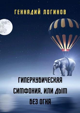 Геннадий Логинов, Гиперкубическая симфония, или Дым безогня. История насон грядущий