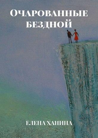 Елена Ханина, Очарованные бездной