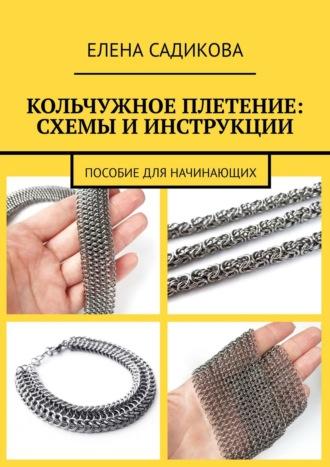 Елена Садикова, Кольчужное плетение: схемы и инструкции