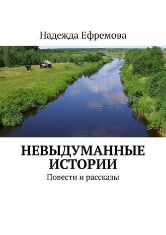 Надежда Ефремова, Невыдуманные истории. Повести ирассказы