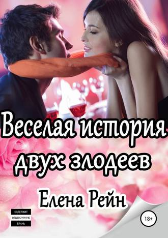 Елена Рейн, Веселая история двух злодеев