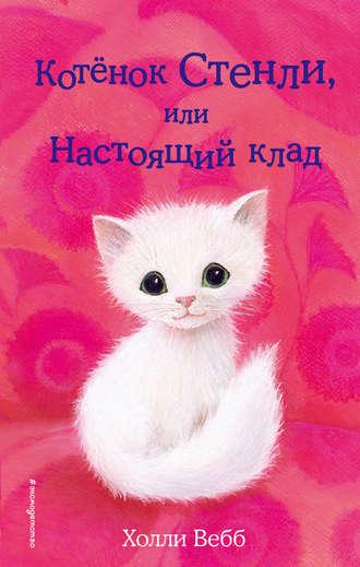 Холли Вебб, Котёнок Стенли, или Настоящий клад
