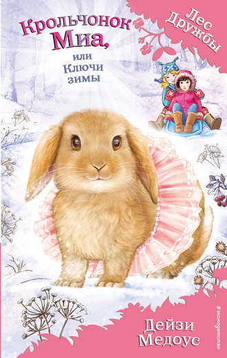 Дейзи Медоус, Крольчонок Миа, или Ключи зимы