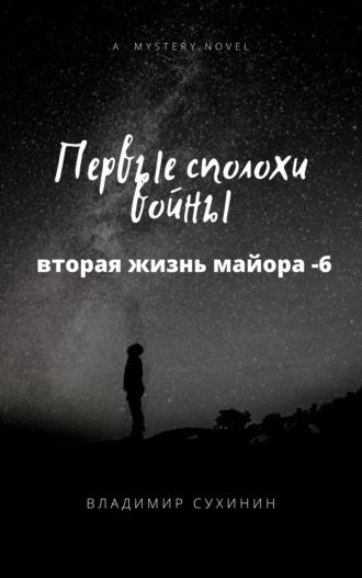 Владимир Сухинин, Первые сполохи войны