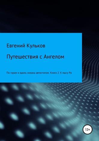 Евгений Кульков, Путешествия с Ангелом: по горам и вдоль океана автостопом. Книга 2. К мысу Ра