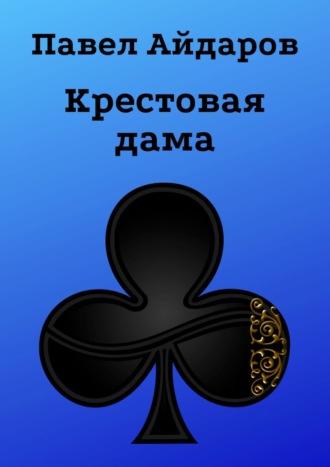 Павел Айдаров, Крестоваядама. Роман