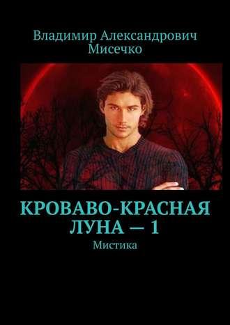 Владимир Мисечко, Кроваво-красная луна–1. Мистика