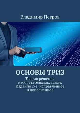 Владимир Петров, Основы ТРИЗ. Теория решения изобретательских задач