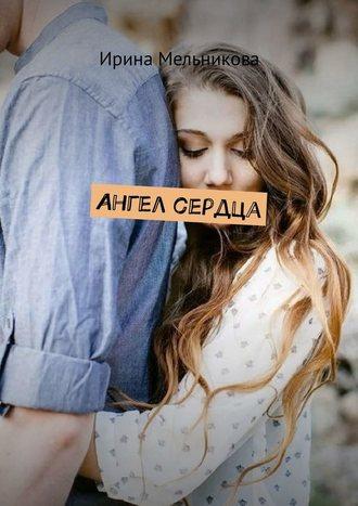 Ирина Мельникова, Ангел сердца