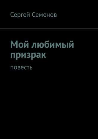 Сергей Семенов, Мой любимый призрак. Повесть