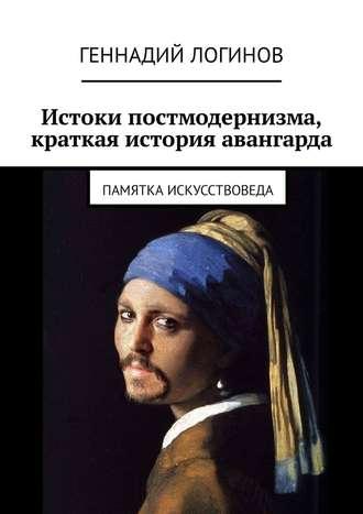 Геннадий Логинов, Истоки постмодернизма, краткая история авангарда. Памятка искусствоведа