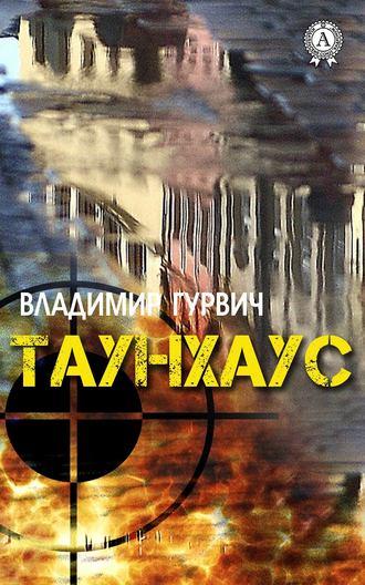 Владимир Гурвич, Таунхаус