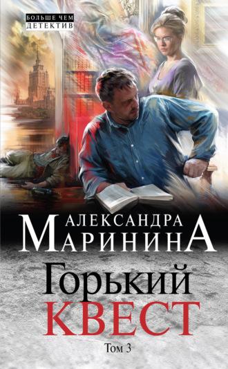 Александра Маринина, Горький квест. Том 3