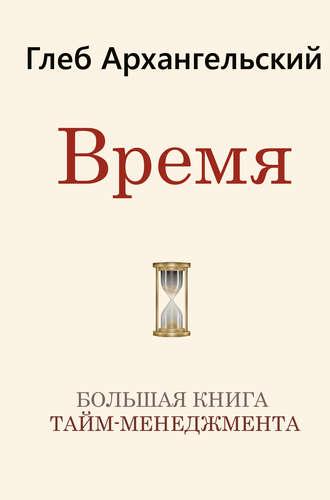 Глеб Архангельский, Время. Большая книга тайм-менеджмента