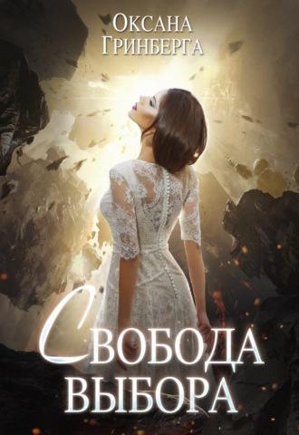 Оксана Гринберга, Свобода выбора