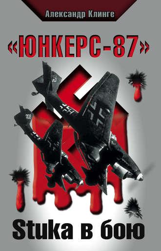 Александр Клинге, «Юнкерс-87». Stuka в бою
