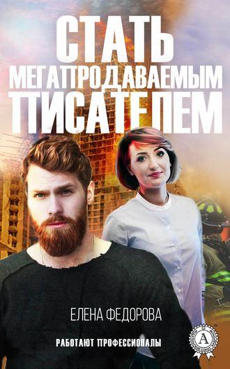 Елена Федорова, Стать мегапродаваемым писателем