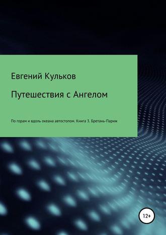 Евгений Кульков, Путешествия с Ангелом. Книга 3. Бретань-Париж