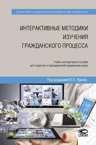 Коллектив авторов, Интерактивные методики изучения гражданского процесса