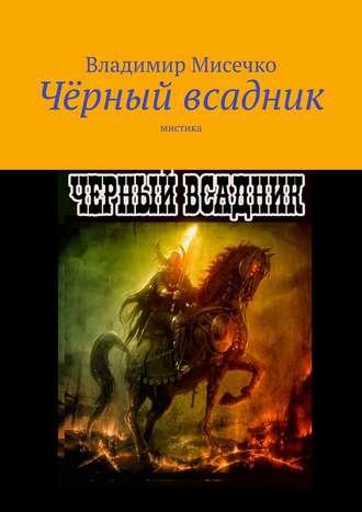 Владимир Мисечко, Чёрный всадник. Мистика