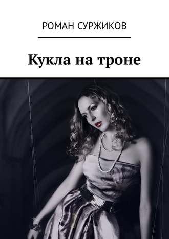 Роман Суржиков, Кукла натроне