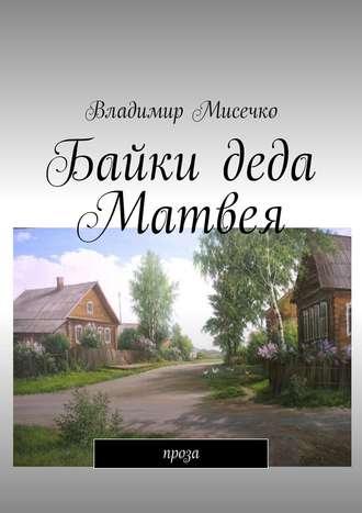 Владимир Мисечко, Байки деда Матвея. Проза
