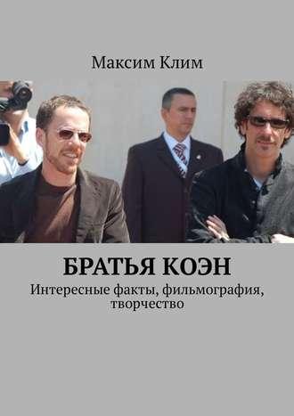 Максим Клим, БратьяКоэн. Интересные факты, фильмография, творчество