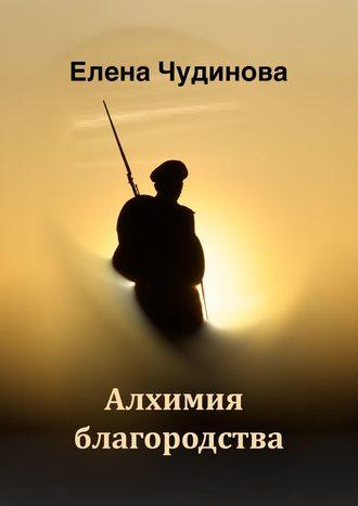 Елена Чудинова, Алхимия благородства