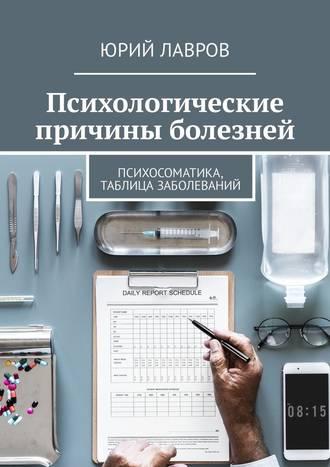 Юрий Лавров, Психологические причины болезней. Психосоматика, таблица заболеваний