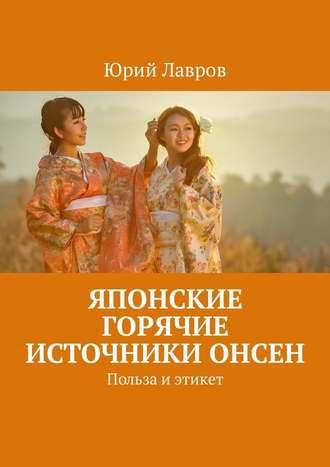 Юрий Лавров, Японские горячие источники Онсен. Польза иэтикет