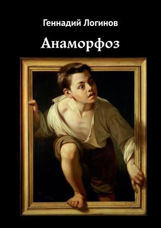 Геннадий Логинов, Анаморфоз. Mutāto nomĭne, de te fabŭla narrātur